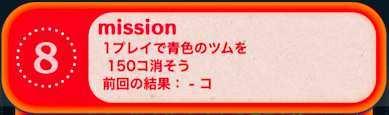 ビンゴ20枚目ミッション8の画像