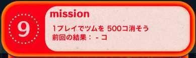 ビンゴ20枚目ミッション9の画像