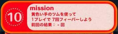 ビンゴ20枚目ミッション10の画像