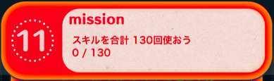 ビンゴ20枚目ミッション11の画像
