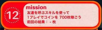 ビンゴ20枚目ミッション12の画像
