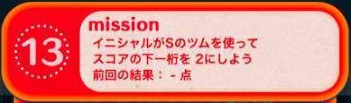 ビンゴ20枚目ミッション13の画像
