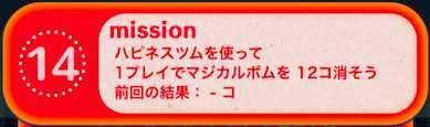 ビンゴ20枚目ミッション14の画像