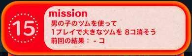 ビンゴ20枚目ミッション15の画像