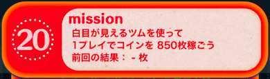 ビンゴ20枚目ミッション20の画像