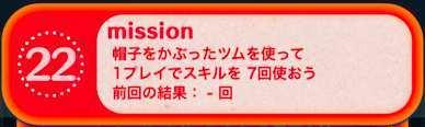 ビンゴ20枚目ミッション22の画像