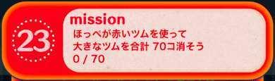 ビンゴ20枚目ミッション23の画像