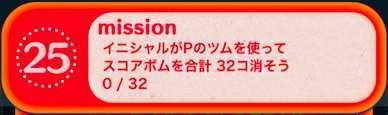 ビンゴ20枚目ミッション25の画像