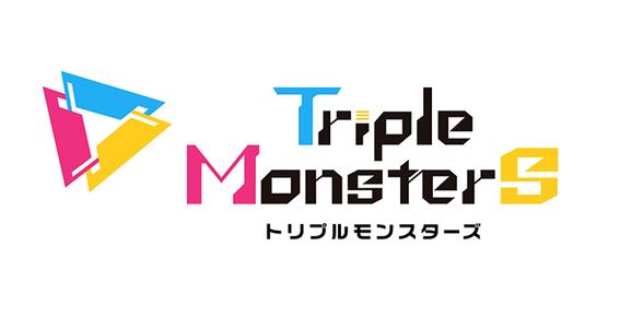 ブシロード、『トリプルモンスターズ』の発表会を2月20日(火)に実施!