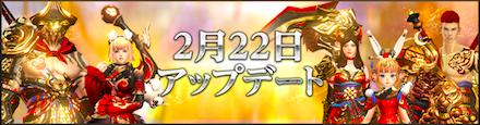 2/22(木)アップデートバナー画像