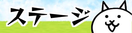 ステージ情報