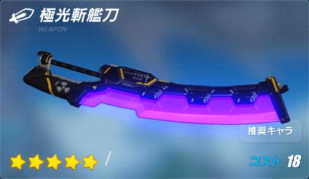 極光斬艦刀の画像