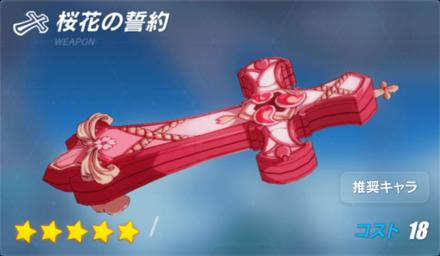 桜花の誓約の画像