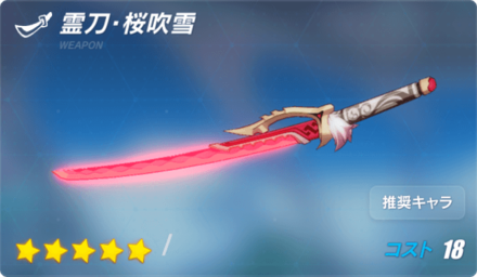 霊刀・桜吹雪の画像