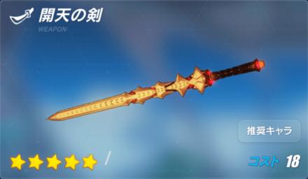 開天の剣の画像