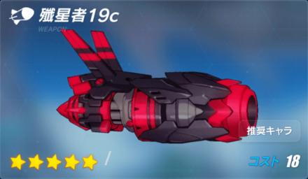 殲星者19cの画像