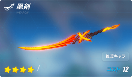 鳳剣の画像