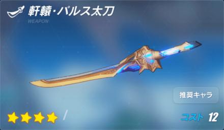 軒轅・パルス太刀の画像