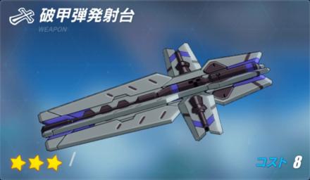 破甲弾発射台の画像