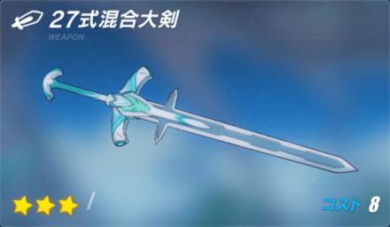 27式混合大剣の画像