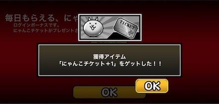 にゃんこチケット