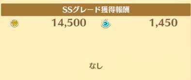 タイムチャレンジ【ムカデ】報酬