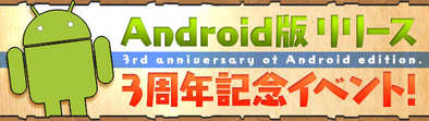android3周年記念バナー
