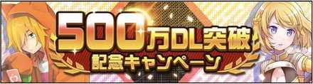 500万DL記念キャンペーン.jpg
