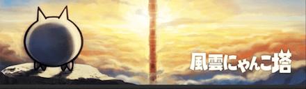風雲にゃんこ塔のバナー画像