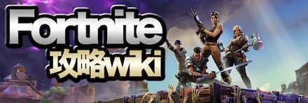 Fortnite攻略wiki