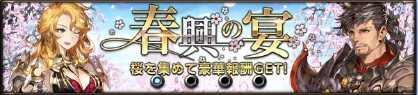 春興の宴 バナー.jpg