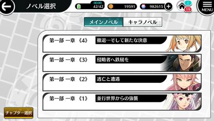 23/7のキャラ育成