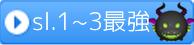 スキルレベル1〜3ランキングの画像