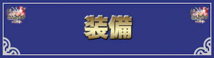 FFエクスプローラーズフォースの装備.jpg