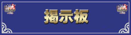 FFエクスプローラーズフォース(FFEXF)の掲示板.jpg