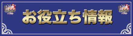 FFエクスプローラーズフォース(FFEXF)のお役立ち情報.jpg