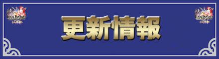 FFEXF更新情報.jpg