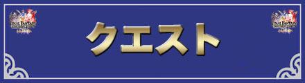 FFエクスプローラーズフォースのクエスト.jpg