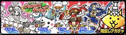 クリスマスギャルズの画像