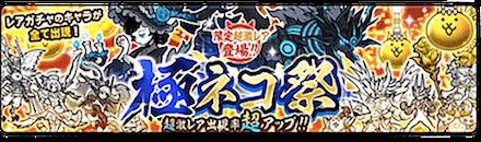 【にゃんこ大戦争】極ネコ祭ガチャシミュレーターのサムネイル