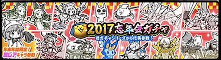 2017忘年会ガチャの画像