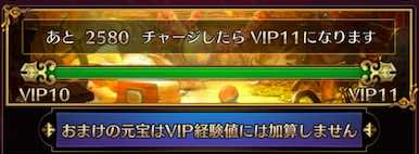 VIPのバナー