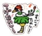 星ドラご当地宮崎のスタンプ
