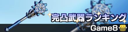 星のドラゴンクエストの完凸武器ランキングのバナー