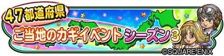 ご当地(47都道府県)イベントのアイコン