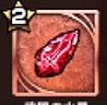 武器の水晶画像