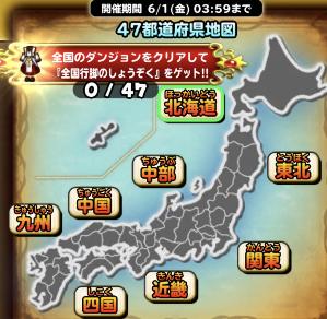 47都道府県の地図の画像