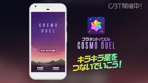 COSMO DUEL(コスモデュエル)