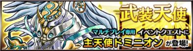 ドミニオン 武装天使