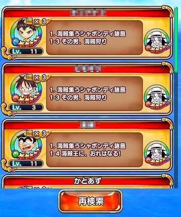 ルームの選択画面